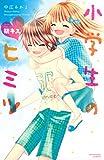 小学生のヒミツ 初キス(6) (なかよしコミックス)