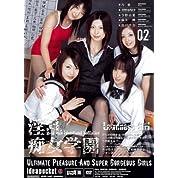淫乱痴女学園2 [DVD]