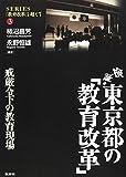検証・東京都の「教育改革」―戒厳令下の教育現場 (シリーズ「教育改革」を超えて)