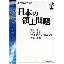 日本の領土問題 (虎ノ門DOJOブックス)