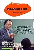 15歳の寺子屋 15歳の日本語上達法