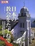 日本の教会をたずねて (別冊太陽―日本のこころ) 画像