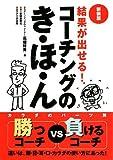 結果が出せる!コーチングのき・ほ・ん (Shinken man to man series)