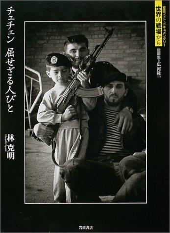 チェチェン 屈せざる人びと (岩波フォト・ドキュメンタリー 世界の戦場から)