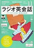 NHKラジオラジオ英会話 2019年 11 月号 [雑誌]