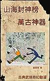 Summoning Weapons of Terra Ocean VOL 23: Traditional Chinese Comic Manga Edition (Summoning Weapons of Terra Ocean Comic Manga..