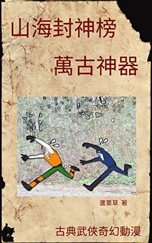 Summoning Weapons of Terra Ocean VOL 23: Traditional Chinese Comic Manga Edition (Summoning Weapons of Terra Ocean Comic Manga Edition) (English Edition)の詳細を見る
