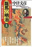 龍馬の明治〈上〉 (光文社文庫)