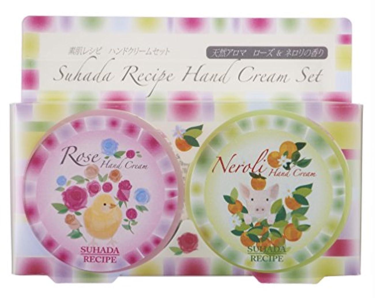 賞賛する染料安息パックスナチュロン 素肌レシピ ハンドクリーム ローズ&ネロリ 20g×2種