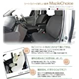 Maple Choice 7人乗りミニバン用フリーサイズ1台分シートカバー 撥水布【ブラウン】