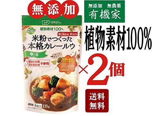 無添加 米粉でつくった本格カレールウ 135g×2個★ 送料無料 コンパクト便 ★ 新潟県産米粉を使った植物素材100%のカレールウです。ラードや牛脂、動物性のブイヨン・エキスなど動物性原料は不使用。25種類以上のスパイスを使用して仕上げた香り高くコクのあ