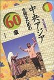中央アジアを知るための60章 エリア・スタディーズ