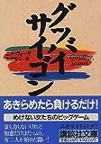 グッバイ・サイゴン (講談社文庫)
