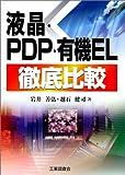 液晶・PDP・有機EL徹底比較