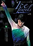 Ice JewelsアイスジュエルズVol06フィギュアスケート氷上の宝石羽生結弦インタビュー理想の先へ
