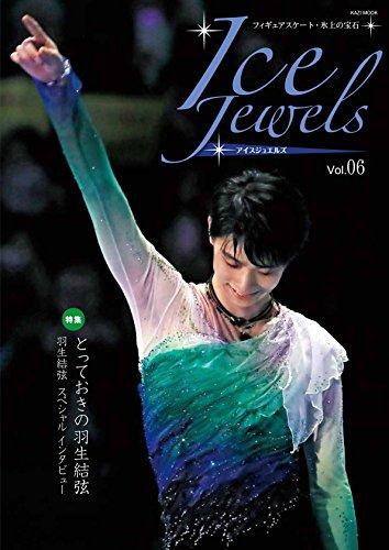 Ice Jewels(アイスジュエルズ)Vol.06~フィギュアスケート・氷・・・
