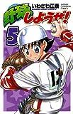 野球しようぜ! 5 (少年チャンピオン・コミックス)