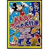 Disney ディズニー 名作シリーズ DVD 5本組 337分 おもしろアニメ大行進