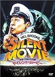 メル・ブルックスのサイレント・ムービー [DVD]