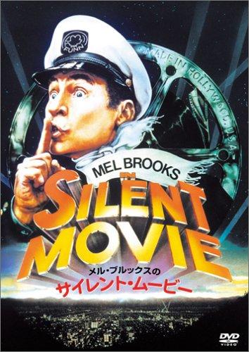 メル・ブルックスのサイレント・ムービー [DVD]の詳細を見る
