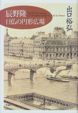 辰野隆 日仏の円形広場の詳細を見る