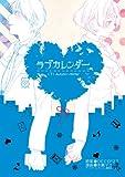 ラブカレンダー下巻 (デジタル版ビッグガンガンコミックスSUPER)