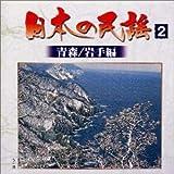日本の民謡(2)青森 岩手編