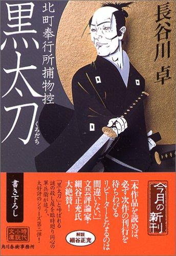 黒太刀―北町奉行所捕物控 (時代小説文庫)の詳細を見る