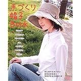 手づくり帽子BOOK (レディブティックシリーズ―ソーイング (2443))