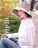 手づくり帽子BOOK (レディブティックシリーズ―ソーイング (2443)) 画像