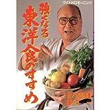 強くなる東洋食のすすめ / 大山 倍達 のシリーズ情報を見る