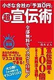 小さな会社の「予算0円」超宣伝術 (ビジネスの王様)