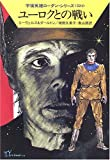 ユーロクとの戦い―宇宙英雄ローダン・シリーズ〈324〉 (ハヤカワ文庫SF)