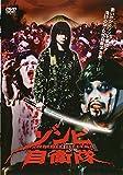 ゾンビ自衛隊[DVD]