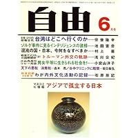 自由 2008年 06月号 [雑誌]