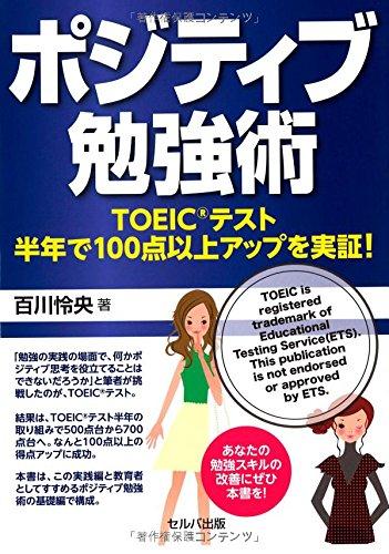 ポジティブ勉強術-TOEIC®テスト半年で100点以上アップを実証!