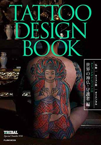 TATTOO DESIGN BOOK 世界の神仏・守護者 編 (富士美ムック)