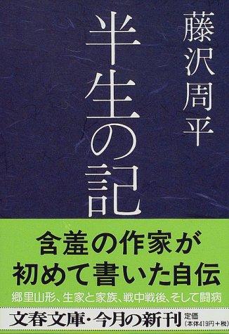 半生の記 / 藤沢 周平