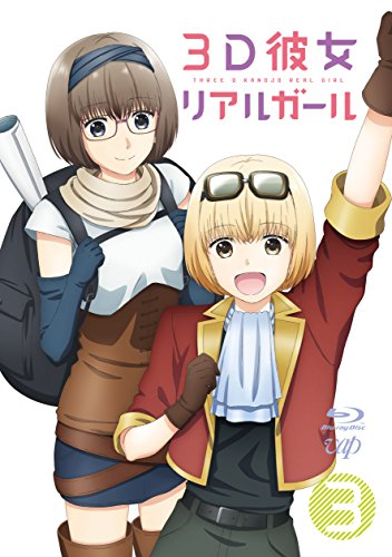 3D彼女 リアルガール Vol.3 [Blu-ray]