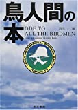 鳥人間の本―ODE TO ALL THE BIRDMEN