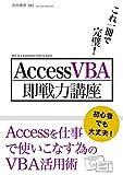 これ一冊で完璧! AccessVBA即戦力講座