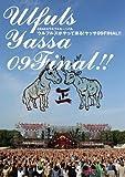 OSAKAウルフルカーニバル ウルフルズがやって来る!ヤッサ09FINAL!! [DVD]