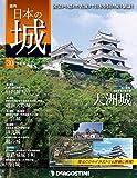 日本の城 改訂版 第30号 [雑誌]