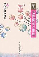 鑑賞 女性俳句の世界〈第1巻〉女性俳句の出発