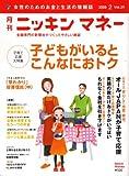 ニッキンマネー 2008年 02月号 [雑誌] 画像