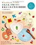 貼ってはがせるシールつき!  ちょきちょき、ぺったん かんたん かわいい!  まるシールイラストBOOK (COSMIC MOOK)