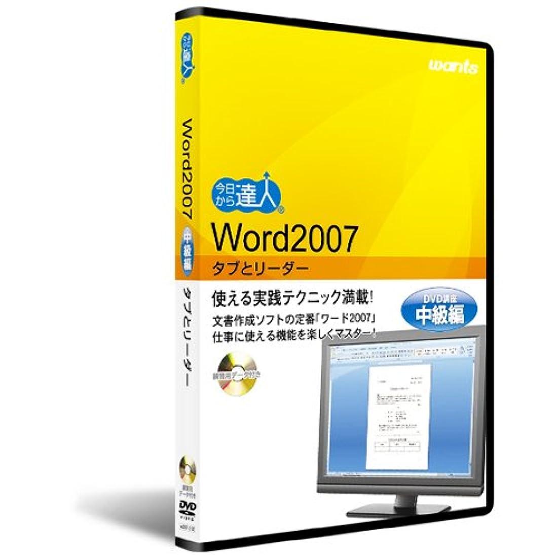 ワード2007:DVD講座中級編 「タブとリーダー」