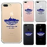 iPhone7 Plus iPhone8 Plus 兼用 エアークッション ソフト クリア ケース 保護フィルム付 海上自衛隊 護衛艦 あしがら DDG-178