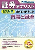 証券アナリスト 2次対策総まとめテキスト 市場と経済 2019年試験対策