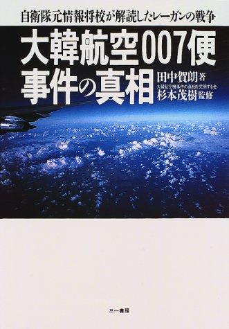 大韓航空007便事件の真相―自衛隊元情報将校が解読したレーガンの戦争